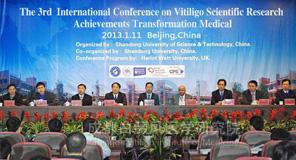 第三届白癜风科研成果转化国际会议