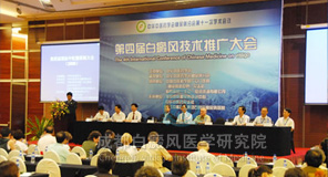 第四届白癜风技术推广大会