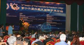 第十六届白癜风国际学术会议